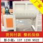 【�a地直供】1500L�P式��拌�C的配置信息 ��C15KW 干粉混合�C器