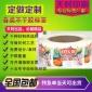 透明PVC水果罐�^不干�z�u油瓶防水�u料�{味品�撕��N�定做印刷